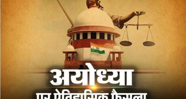 Ayodhya Verdict 2019: विवादित भूमि पर बनेगा मंदिर, मुस्लिम पक्ष को अयोध्या में मिलेगी जमीन