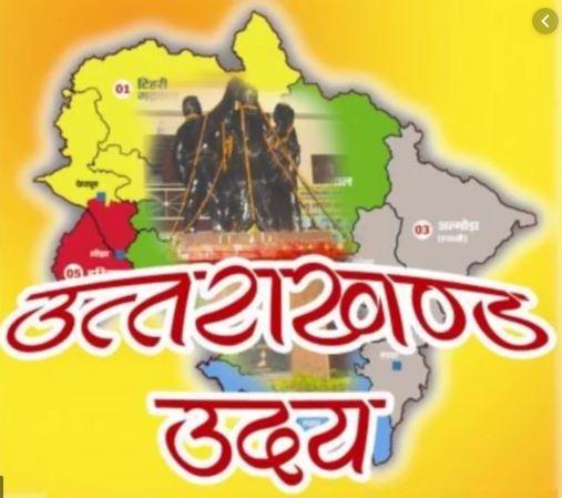 उत्तराखंड राज्य स्थापना दिवस: 19 साल में 14.5 हजार करोड़ से ढाई लाख करोड़ तक पहुंची अर्थव्यवस्था