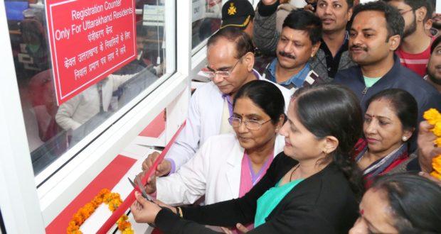 ऋषिकेश एम्स में उत्तराखंड के लिए दो अलग रजिस्ट्रेशन काउंटर खुले