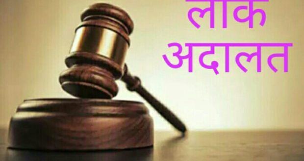 शनिवार 14 दिसम्बर को समस्त जनपद न्यायालयो में लोक अदालत ..