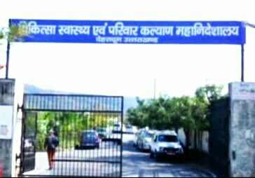 डॉ बीसी रमोला अब प्रभारी जिला अस्पताल देहरादून ओर डॉ राहुल जोशी गांधी नेत्र चिकित्सालय ओर कोरनेशन के ईएमओ होंगे,प्रदेश में डॉक्टरों के बम्पर तबादले ..