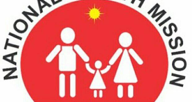 राष्ट्रीय ग्रामीण स्वास्थ्य मिशन के बजट को 590 करोड़ की स्वीकृति,367 आशाओ के पद स्वीकृत