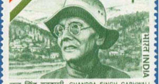 पेशावर कांड के नायक चन्द्र सिंह गढ़वाली को याद करें आप भी जो हमारी आज़ादी के नायक भी थे।