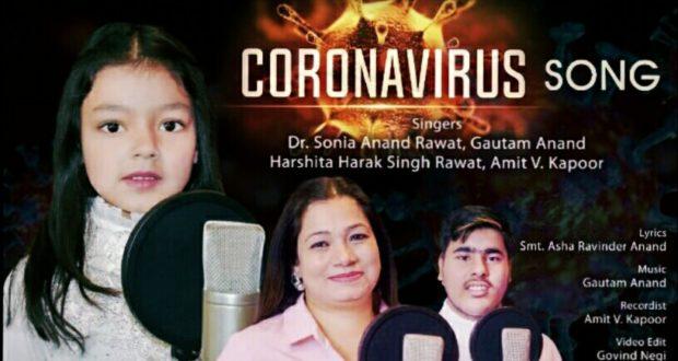 हर्षिता हरक सिंह रावत ओर सोनिया आनंद के कोरोना गीत की धमक उत्तराखण्ड से निकलकर पहुची दुनिया भर में