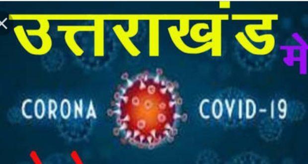 उत्तराखण्ड कोविड-19 पहुंचा 469 संक्रमित मरीजो पर ….