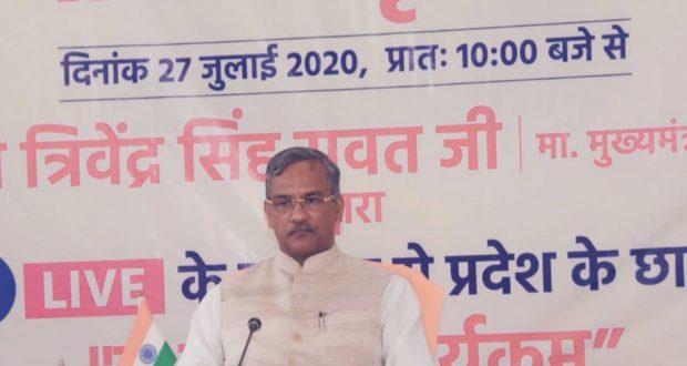 राज्य के छात्र-छात्राओं से ई-संवाद किया कहा देश की सेवा हो, जीवन का लक्ष्य…मुख्यमंत्री त्रिवेंद्र