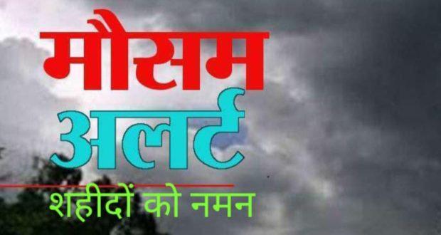 भारी बारिश का अलर्ट अगले 24 घण्टे के लिए, मौसम विभाग की चेतावनी