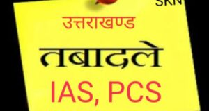 IAS,PCS के चार तबादले जय भारत नगर आयुक्त हरिद्वार बने ओर कुम्भ मेले को दो उप मेलाधिकारी भी मिले
