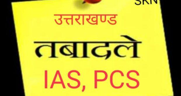 एक बार फिर हुआ उत्तराखंड शासन में आईएएस अधिकारियों के कार्यभार में बदलाव