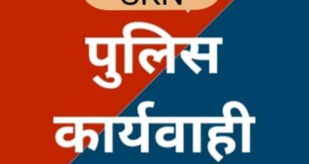 राजपुर रोड पर शराब दुकान के मैनेजर व संचालक के खिलाफ केस दर्ज
