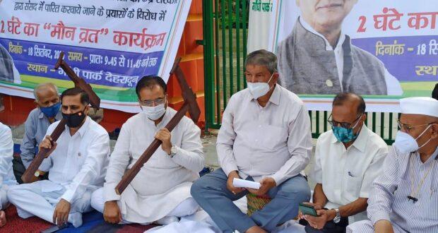 पूर्व मुख्यमंत्री हरीश रावत ने गांधी पार्क में केन्द्र सरकार के तीन किसान विरोधी अध्यादेशों को किसानों के खिलाफ साजिश  बता उसके विरोध में मौन व्रत व उपवास किया।