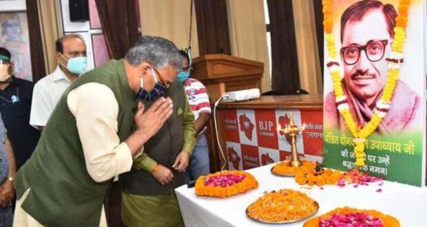 पं. दीनदयाल उपाध्याय का राजनीतिक दर्शन भारतीय चिंतन पर आधारित था,देश तभी खुशहाल व समृद्ध हो सकता है, जब समाज के अन्तिम पंक्ति पर खड़े गरीबों का उत्थान हो….पं. दीनदयाल उपाध्याय