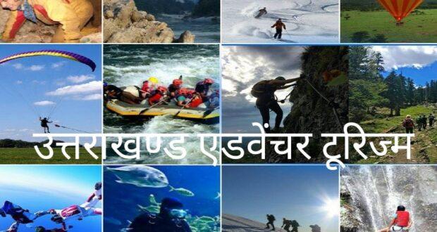 पर्यटन व्यवसाइयो के लिए राहत भरी खबर, उत्तराखंड में पुनः एडवेंचर टूरिज्म शुरु,दिशा निर्देश जारी…दिलीप जावलकर