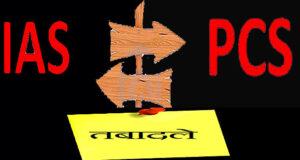एक और लिस्ट जारी,चार IPS और PPS के तबादले