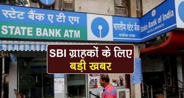 SBI ATM से कैश निकालना अब ज्यादा सुरक्षित,10 हजार या ज्यादा की निकासी पर ओटीपी भेजा जाएगा,तभी होगी निकासी….स्टेट बैंक ऑफ इंडिया