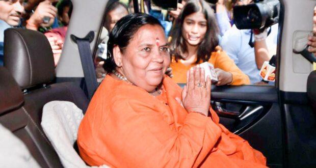 पूर्व केंद्रीय मंत्री व मध्यप्रदेश की पूर्व सीएम साध्वी उमा भारती  को शुक्रवार को एम्स अस्पताल से छुट्टी दे दी गई है,कोरोना की शिकायत को लेकर थी एडमिट