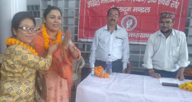 अखिल भारतीय ग्रामीण डाक सेवक संघ देहरादून का 10 वा द्विवार्षिक अधिवेशन में निविरोध जिलाध्यक्ष बने राजकुंमार मधवाल सचिब सुभाष