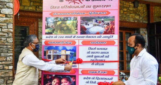 सीएम त्रिवेन्द्र ने माता मंगला के जन्मदिवस पर हंस फाउंडेशन की उत्तराखंड के लिए 105 करोङ की परियोजनाओं का शुभारंभ किया।