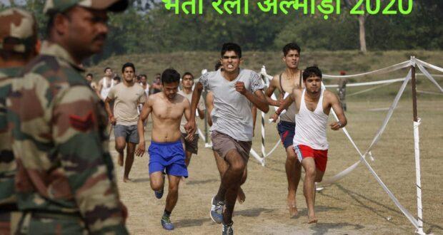 सेना की भर्ती रैली अल्मोड़ा में 26 अक्टूबर को