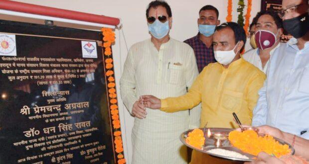 विधानसभा अध्यक्ष व उच्च शिक्षा मंत्री ने पं. ललित मोहन शर्मा (पीजी) महाविद्यालय में केंद्र पोषित योजना के राष्ट्रीय उच्चतर शिक्षा अभियान फेस 2 में 135.35 लाख की लॉगत से निर्मित दो स्मार्ट कक्षो का शिलान्यास किया