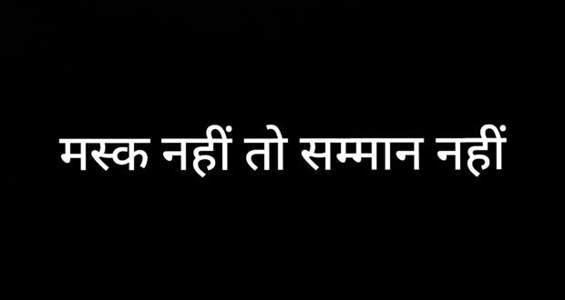 मास्क नही तो सामान नही….डीएम आशीष कुमार
