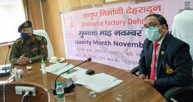कामयाबी..गुणवत्ता के मामले में भारत की 41 आयुध निर्माणियों में चौथे तम्बर पर देहरादुन ओएफ