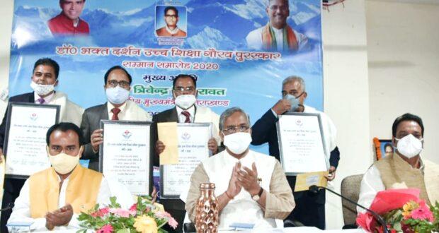 सीएम त्रिवेंद्र ने डॉ मोहन चंद पांडे,डॉ शिवदत्त तिवारी,प्रो सतेंद्र कुमार और संजय कुमार को भक्त दर्शन पुरूस्कार से सम्मानित किया