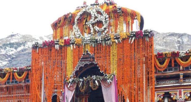 बद्रीनाथ के कपाट बंद होने के साथ सम्पन्न हुई चारधाम यात्रा