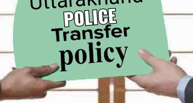 डीजीपी अशोक कुमार की अध्यक्षता में अराजपत्रित पुलिस अधिकारियों की स्थानान्तरण नीति के सम्बन्ध में हुए निर्णय