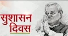 सुशासन दिवस..पूर्व प्रधानमंत्री अटल बिहारी वाजपेयी के जन्मदिन कार्यक्रम का सजीव प्रसारण प्रदेश भर में, राज्य स्तरीय पवेलियन मैदान पर होगा