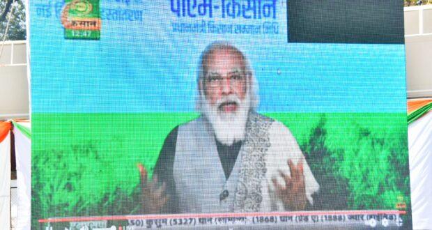 पीएम मोदी ने सुशासन दिवस पर किसान सम्मान निधि में देश के 9 करोड़ किसानो को 18 हजार करोड़ , उत्तराखण्ड के 8 लाख 27 हजार किसानो को 165 करोड़ ऑनलाईन ट्रांसफर