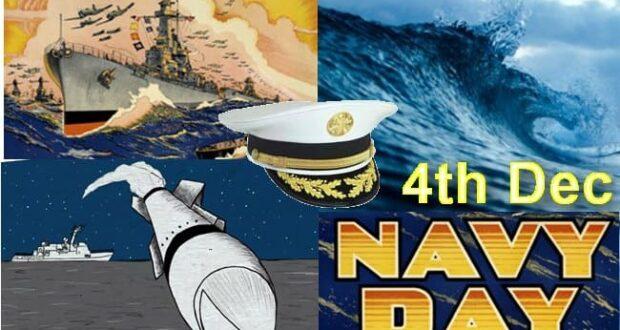 भारतीय नौसेना दिवस पर ऑपरेशन ट्राइडेंट की याद करते हैं जिसमे 1971 की जंग में भारतीय नौसेना ने पाकिस्तानी नौसेना पर जीत दर्ज की थी।