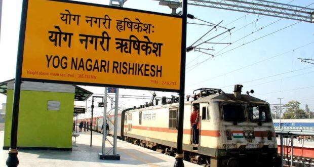 पीएम नरेंद्र मोदी, रेल मंत्री पीयूष गोयल और सीएम त्रिवेंद्र के ड्रीम प्रोजेक्ट ऋषिकेश-कर्णप्रयाग परियोजना के पहले स्टेशन से ट्रेन का संचालन योगनगरी ऋषिकेश से शुरू