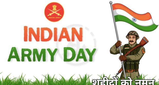जानिए..भारत की सेना की 73 वीं सेना दिवस 15 जनवरी को ही क्यों मनाते हैं और सेना से जुड़े कुछ रोचक तथ्य