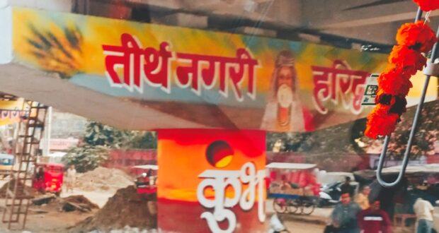 हरिद्वार कुंभ के लिए तैयार वॉल पेंटिंग संस्कृति को झलकाने के साथ ही भव्यता भी प्रदान कर रही