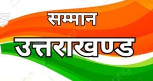 कोविड 19 को देखते हुए गणतंत्र दिवस पर सम्मानित करने के बजाए 25 जनवरी को स्वतंत्रता सेनानी,राज्य आन्दोलनकारियो व परिजनों को अधिकारी घर पर ही सम्मानित करेंगे