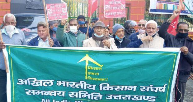 किसान कानूनों के विरोध में  किसान  संघर्ष समन्वय समिति  का प्रदर्शन