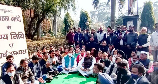 कांग्रेस ने बापू के शहादत दिवस पर उपवास रख श्रद्धांजलि दी, गांधी के हत्यारे गांधी के विचार पर हमला कर रहे …प्रीतम सिंह