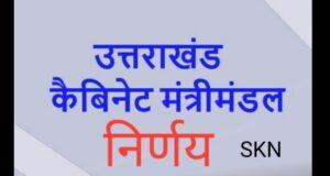 त्रिवेंद्र केबिनेट ने एससी एसटी ओबीसी के,साथ मे संस्कृत को बढ़ाने समेत 15 फैसले लिए जानिए