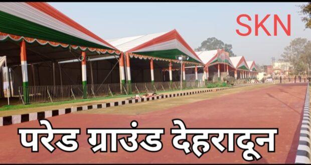 प्रदेश की राजधानी में गणतंत्र दिवस के मुख्य कार्यक्रम को परेड ग्राउंड में किया जाएगा जिसके लिए पार्किग व्यवस्था देखिए