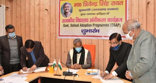 हरिद्वार के 939 सरकारी स्कूलों को आदर्श विद्यालय रूप में विभिन्न कॉर्पोरेट समूहों द्वारा अपनाया जाएगा,सीएम त्रिवेंद्र की उपस्थिति में MOU साइन