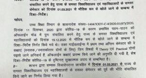 1 मार्च से राज्य के समस्त विश्वविद्यालय एवं महाविद्यालयों को पूर्व की भाँति संचालित करने का आदेश जारी