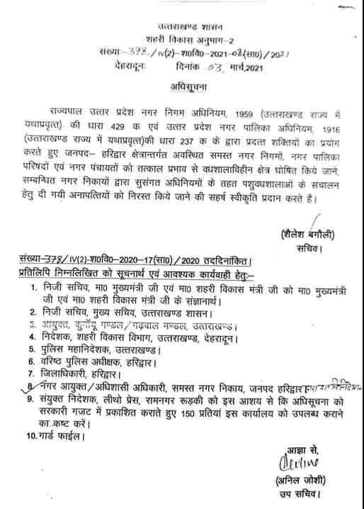 सतपाल महाराज के अनुरोध पर सरकार ने दिये हरिद्वार के स्लॉटर हाउस बंद करने के निर्देश