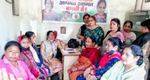 राजपुर विधान सभा की महानगर महिला कांग्रेस की बैठक में भाजपा को उखाड़ फेकने का आह्वान