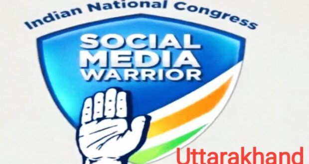कांग्रेस ने सोशल मीडिया टीम में प्रदेश में चल रहे जॉइन कांग्रेस सोशल मीडिया अभियान के तहत युवाओं को दी तरजीह