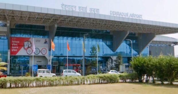 उत्तराखण्ड की राजधानी देहरादून के जौलीग्रांट एयरपोर्ट से हवाई उड़ानों का समय बदला..जानिए नया टाइम