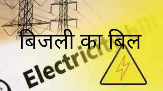 ऊर्जा निगम कैंपो के माध्यम से बिल जमा करेगा 13 से 28 मार्च तक