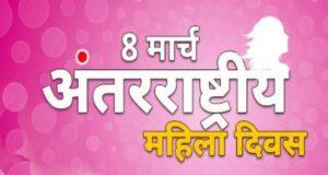 महिला दिवस पर प्रदेश भर में किया जाएगा महिलाओं का सम्मान… पूनम शर्मा।