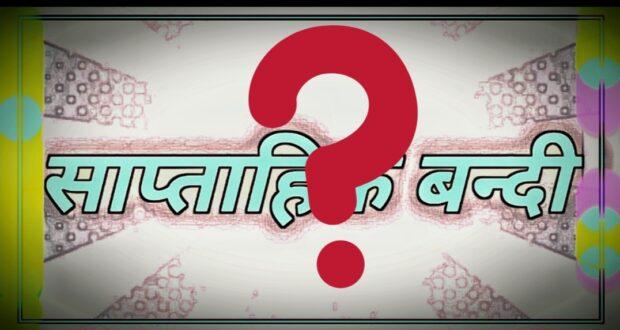 सोशल मीडिया पर प्रसारित शनिवार , रविवार की सार्वजनिक बंदी भ्रामक,कोई बंदी नही…डीएम आशीष कुमार