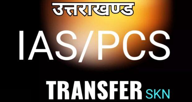 उत्तराखंड में 28-IAS,PCS व 2 सचिवालय संवर्ग अफसरों को शासन ने किया उधर से उधर…